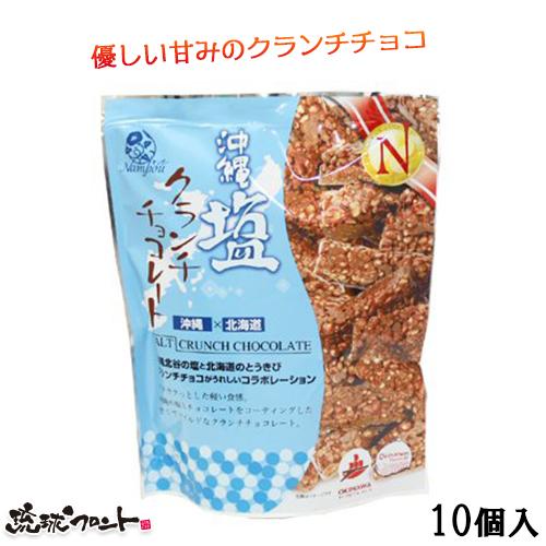 【休売中】 塩クランチチョコレート 10個入 ナンポー