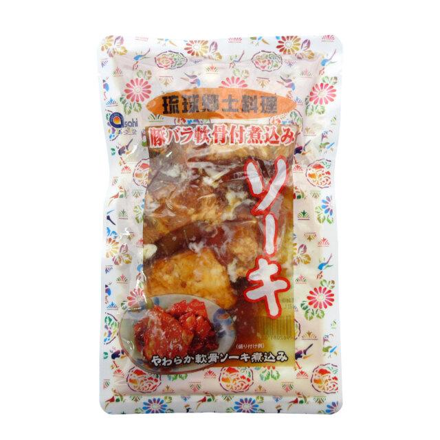 ソーキSP (豚バラ軟骨煮込み) 350g あさひ