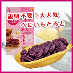 べにいもたると・小(6個入り)【紅芋タルト】【ナンポー】【沖縄土産・人気No.1】