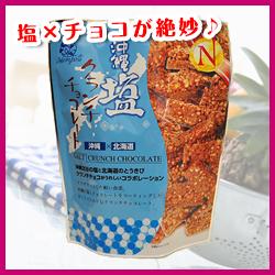 塩クランチチョコレート 10個入り【ナンポー】