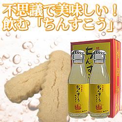 ちんすこうサイダー(炭酸飲料)/沖縄・地サイダー95mlx2本