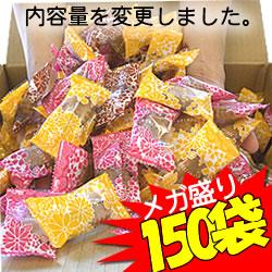 【【送料無料】【訳あり】珍品堂 ちんすこう約150袋・メガ盛り【沖縄土産・沖縄菓子】
