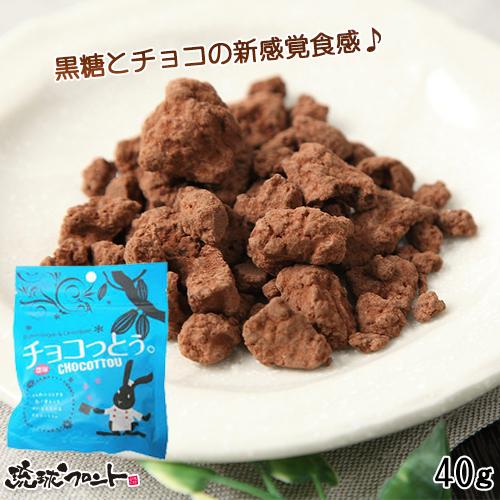 沖縄土産 チョコっとう。(塩味)(1袋40g)