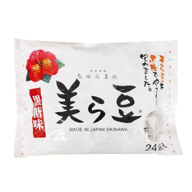 【メーカー直売】 美ら豆 (ちゅらまめ) 黒糖味 / 大袋 (10gx 24入 ) 【 沖縄土産 】【 沖縄特産品 】( 黒糖そら豆 )