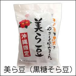 琉球フロント 美ら豆(黒糖そら豆)