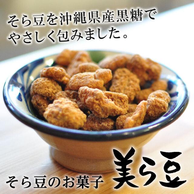 美ら豆 黒糖 皿盛り
