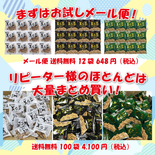 美ら豆 3種のメール便&大口商品おすすめ画像