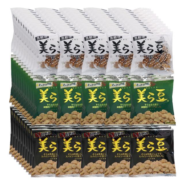 【送料無料】美ら豆 3種ミックス150 (黒糖味50袋、島胡椒味50袋、わさび味50袋)