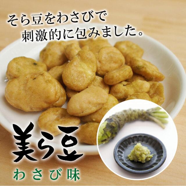 美ら豆 わさび 皿盛り