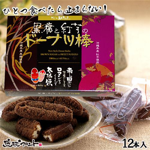 黒糖と紅芋のドーナツ棒  12個入(紅芋6個、黒糖6個) フジバンビ