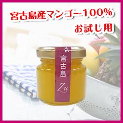 【南国食楽Zu】沖縄宮古島マンゴージャム50gお試しサイズの小瓶入り。トーストやデザートソース、料理の隠し味などに!