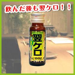 メーカー直売 ☆ ウコン ★ 翌ケロ COOL(よくけろクール)1本(20ml)/生搾りウコン