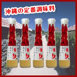 【送料無料】島唐辛子泡盛漬け(コーレーグース)120gの5本セット