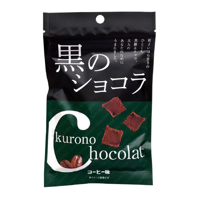 黒のショコラ(コーヒー味)40gx1袋