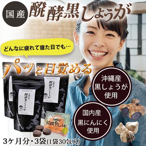 【送料無料】国産発酵黒しょうがサプリメント 3粒入り×30個×3包(90日分)【沖縄県産醗酵黒しょうが】