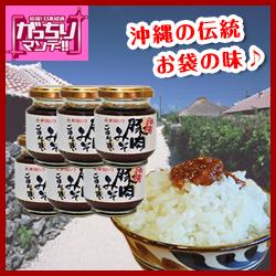 【送料無料】沖縄豚肉みそ(あんだんすー)140gx6個-豚肉味噌【沖縄土産】