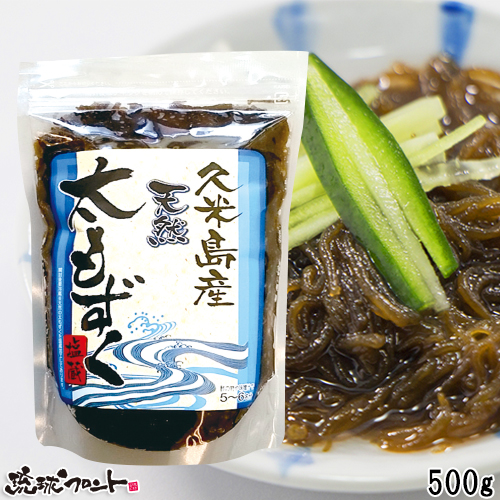 沖縄県久米島産天然太もずく500g沖縄土産-海産物