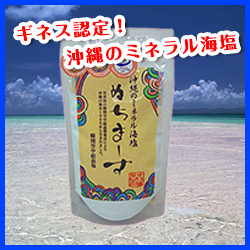 とにかくスゴイ!ミネラル含有種類ギネス認定の沖縄海塩!ぬちまーす(沖縄県産100%)250g