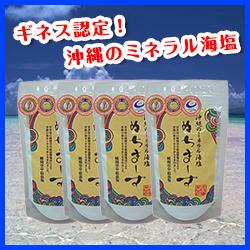 【送料無料】とにかくスゴイ!ミネラル含有種ギネス認定の沖縄海塩!ぬちまーす(沖縄県産100%)250g×4袋