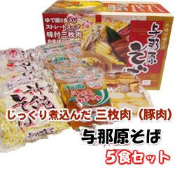 沖縄そば(与那原そば)ゆで麺タイプ5食【クール冷蔵】