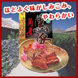 黒豚角煮250g