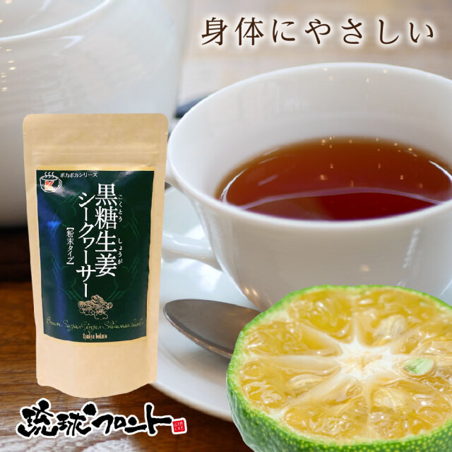 黒糖生姜 シークヮーサー 180g 単品