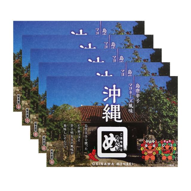 めんべい(マヨ)8袋入 ×5セット