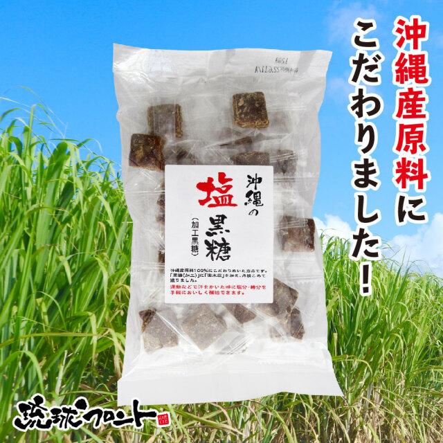 沖縄の塩黒糖 120g 単品