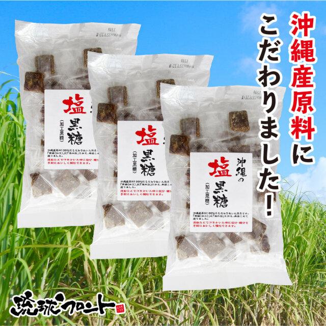 沖縄の塩黒糖 120g×3
