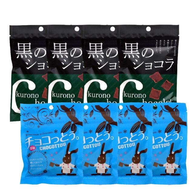 アソート8 黒のショコラ4+チョコっとう。塩4
