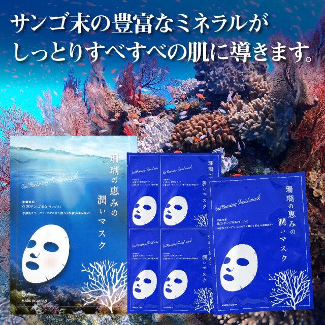 珊瑚の恵みの潤いパック
