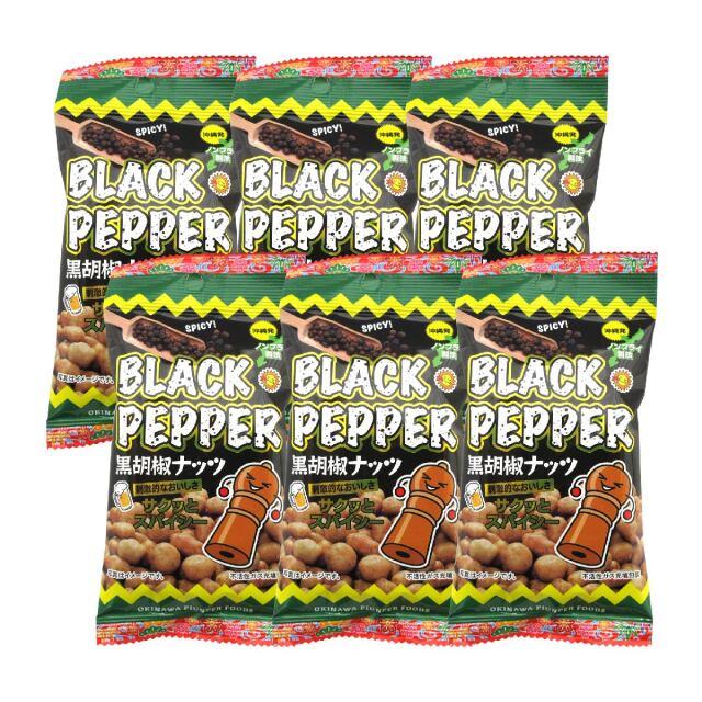 黒胡椒ナッツ