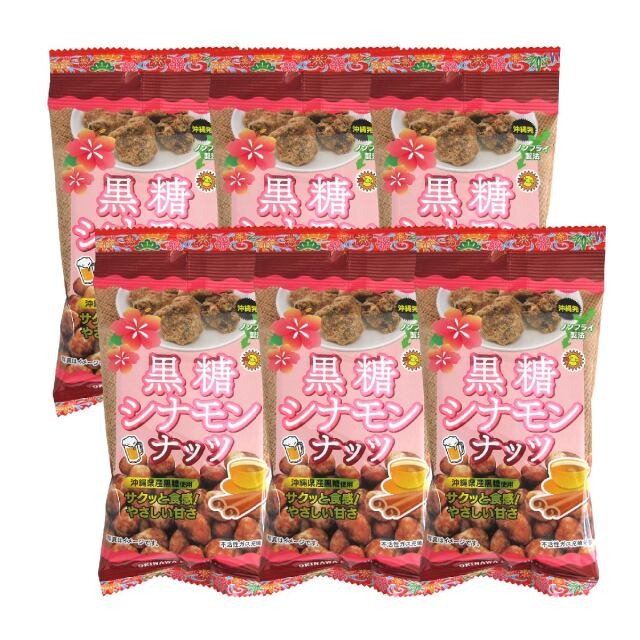 【メール便 送料無料】黒糖シナモンナッツ 40g×6袋セット ※代引き・日時指定・同梱不可