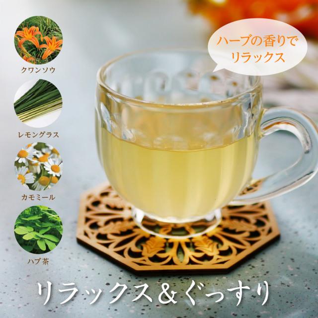 クワンソウ茶