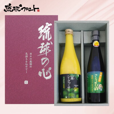 ギフト_山原×きび酢