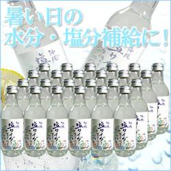沖縄 塩サイダー(ぬちまーす[沖縄海塩]仕込み)200mlx24本