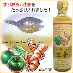 シークワーサー生姜330g(30%シークヮーサー果汁入り飲料)【沖縄特産品】
