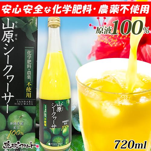 メーカー直売 山原(やんばる)シークヮーサー 720ml 果汁100% 通販限定 / 農薬不使用
