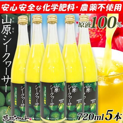メーカー直売 【送料無料】 山原シークヮーサー 720ml×4本+1本サービス 果汁100% シークワーサー