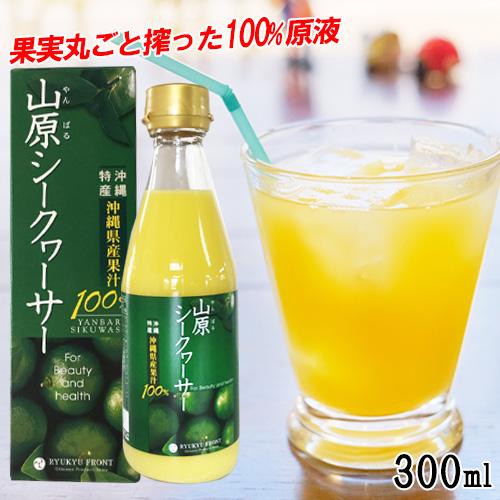 山原(やんばる)シークヮーサー 300ml シークワーサー 100%果汁