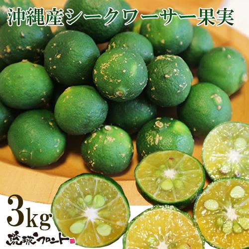 【予約割り】沖縄産 青切り シークヮーサー 果実 <約3kg/約120個~150個前後>
