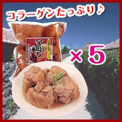 【送料無料】てびちSP(豚足煮込み)600gの5袋パック