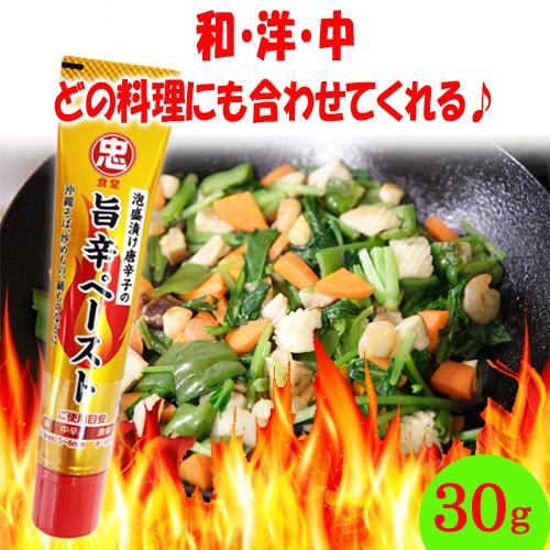 旨辛ペースト/30g[比嘉製茶]泡盛漬け唐辛子の調味料