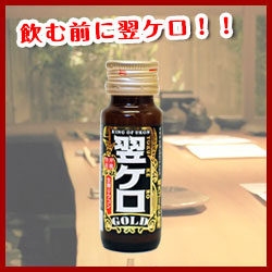 翌ケロGOLD・1P