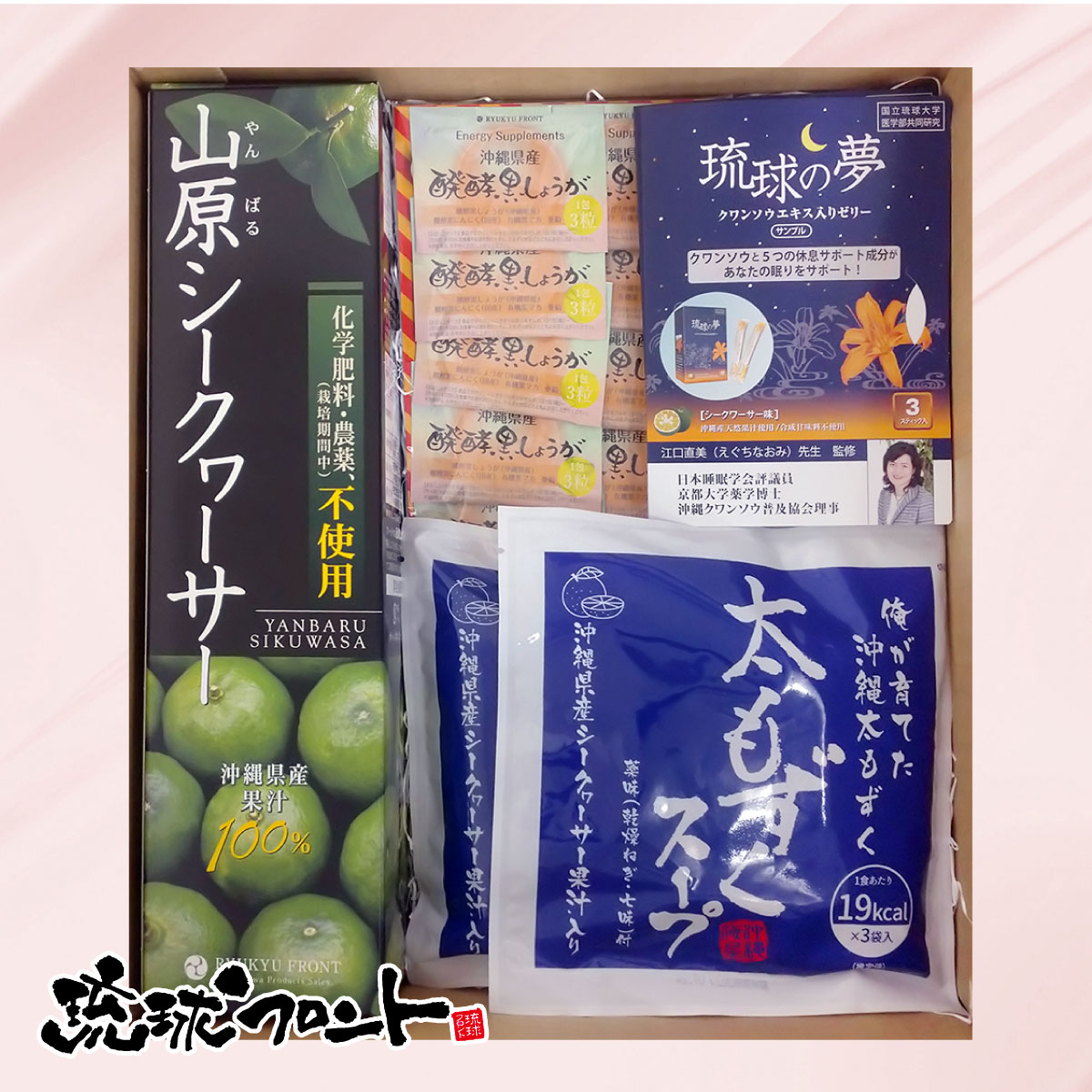 【送料無料】【ギフト】 健康お試し 父の日 ギフトセット (山原シークヮーサー720ml×1、もずくスープ(3食入)×2、国産醗酵黒しょうが(3粒×10包)、琉球の夢(3スティック)×2 )