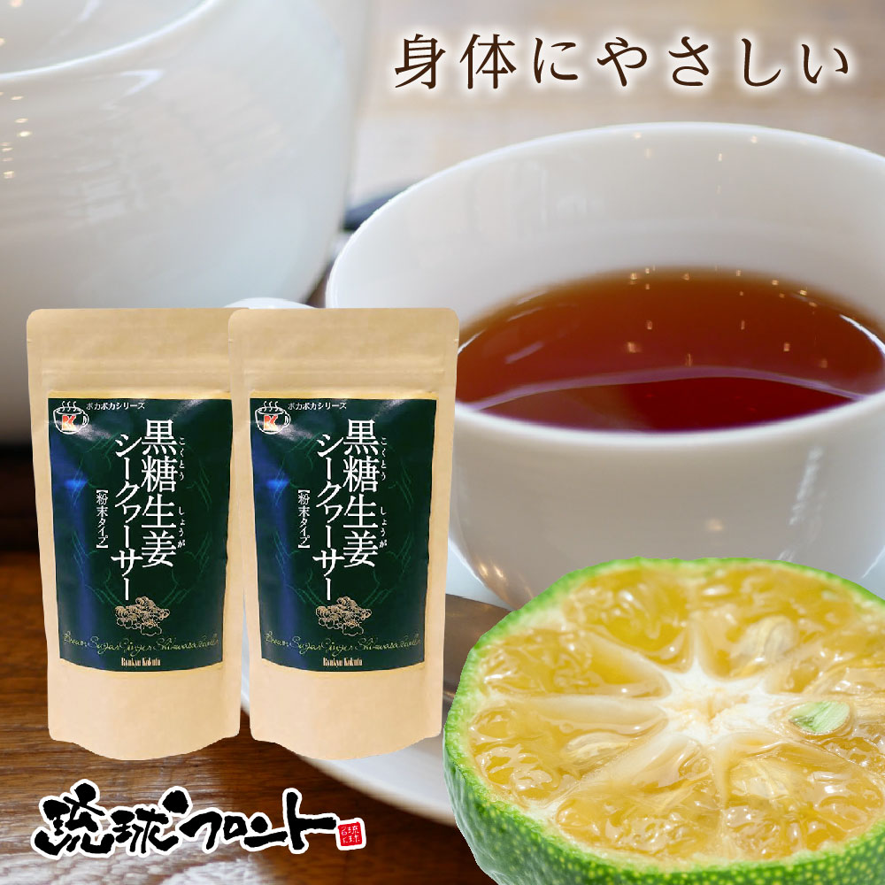 黒糖生姜 シークヮーサー 180g ×2