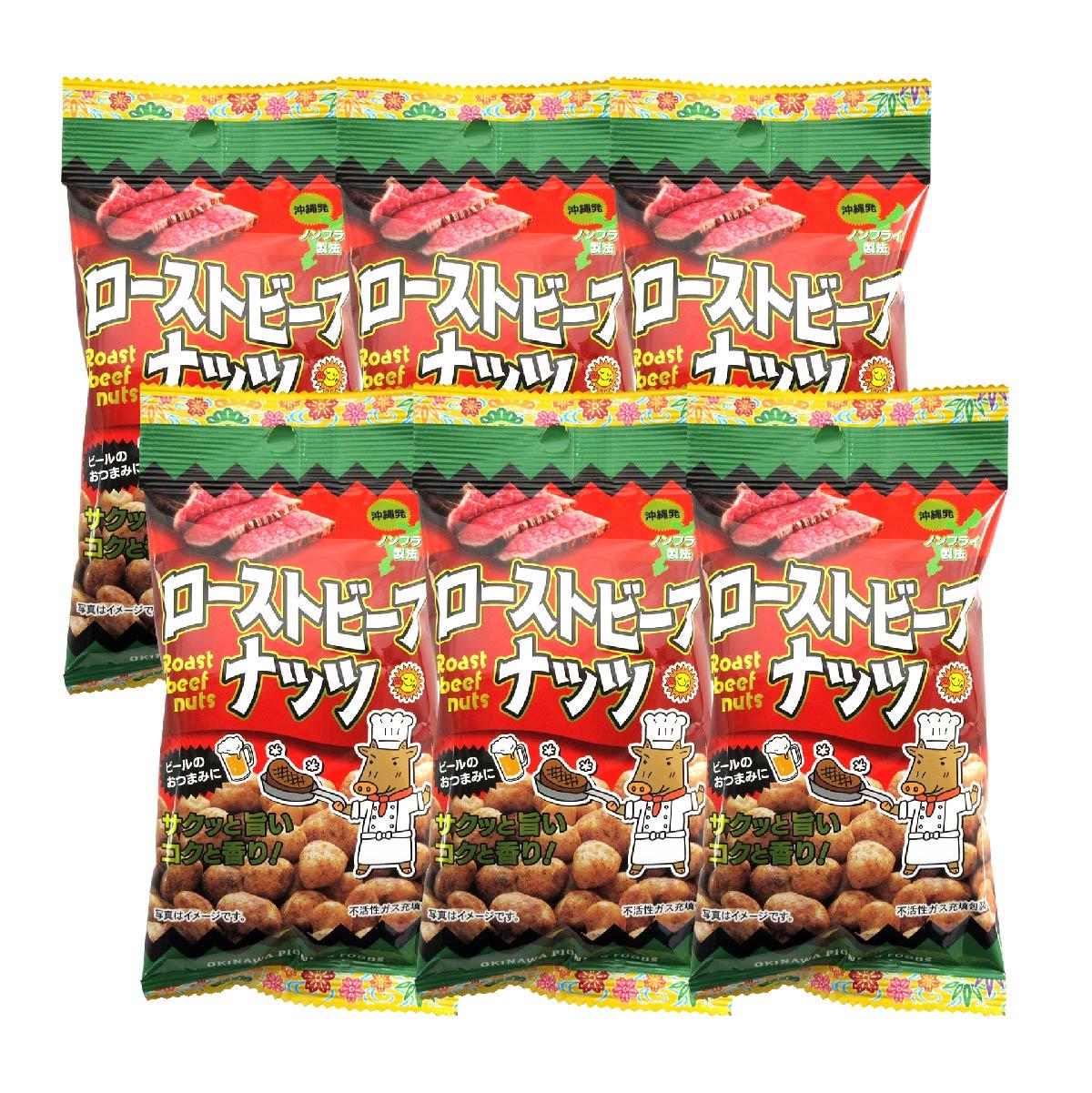【メール便 送料無料】 ローストビーフナッツ 40g×6袋セット