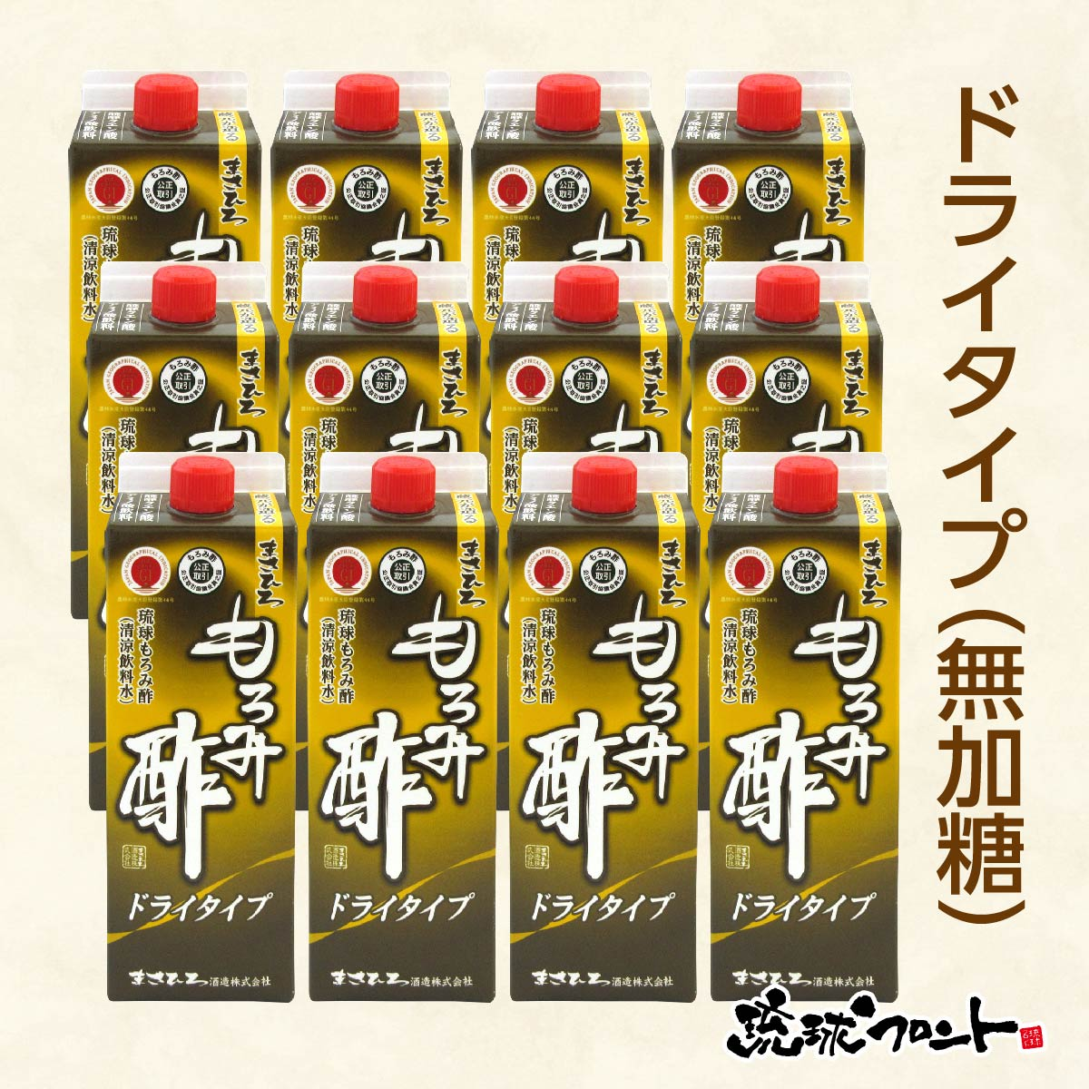 【送料無料】まさひろ もろみ酢 ドライタイプ(無加糖) 紙パック 900ml×12本セット