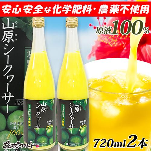 メーカー直売 【送料無料】 山原(やんばる) シークヮーサー 720ml ×2本セット 果汁100% 通販限定 / 農薬不使用