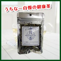 月茶(つきちゃ)/10g[沖縄長生薬草本社]